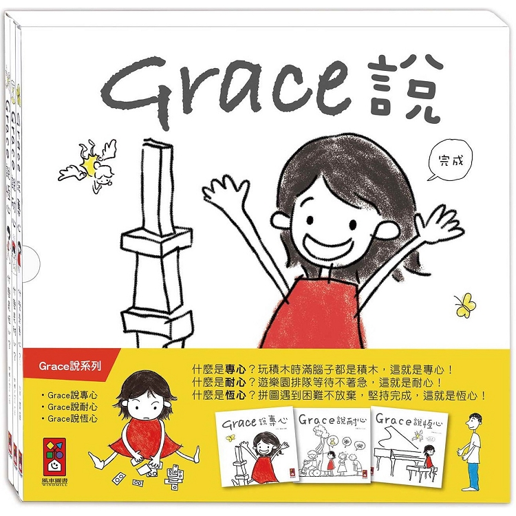 Grace說-中文版(三冊裝)