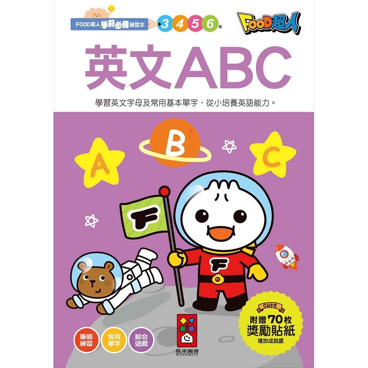 英文ABC-FOOD超人學前必備練習本