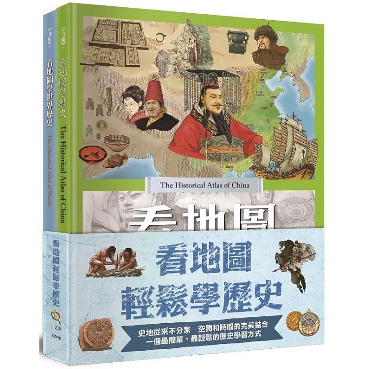 看地圖輕鬆學歷史(全套2冊)