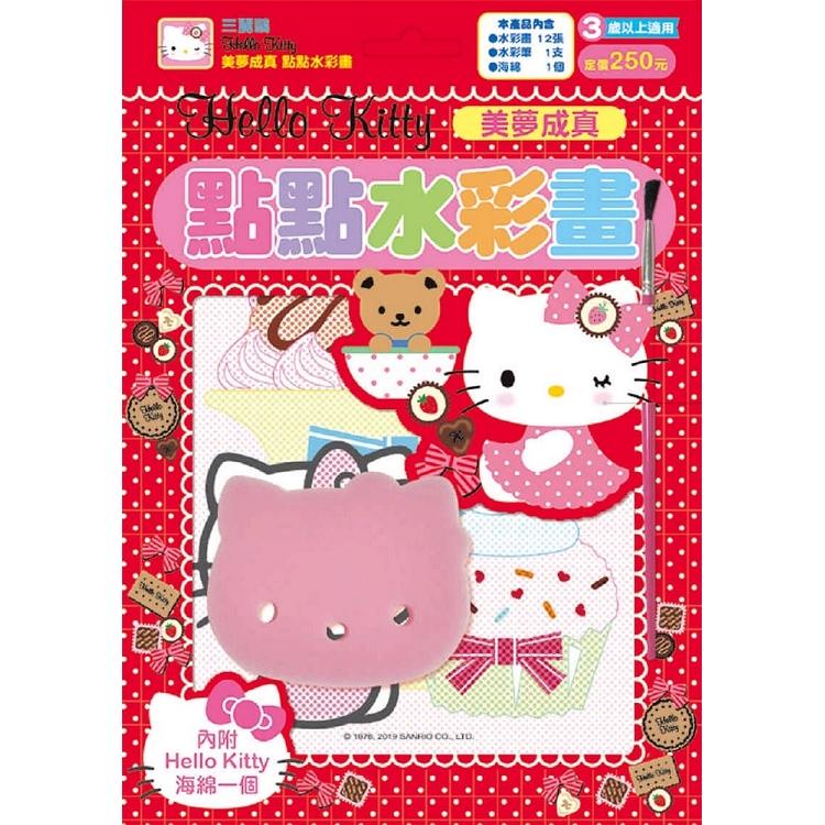 Hello Kitty 點點水彩畫(美夢成真)