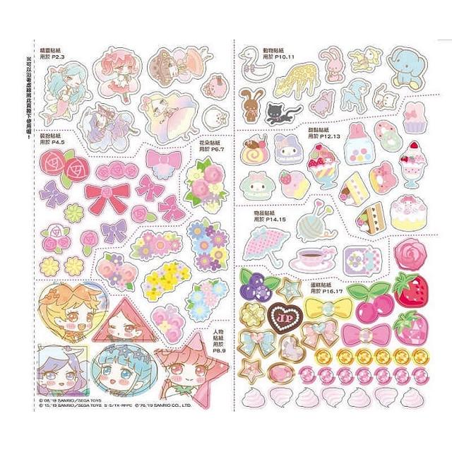 三麗鷗可愛家族-快樂玩貼紙:三麗鷗禮物書