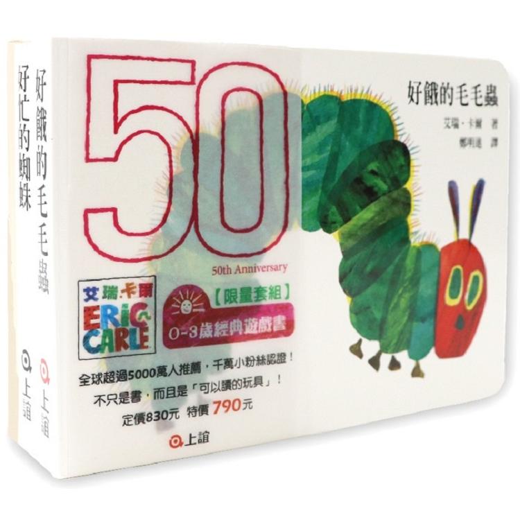好餓的毛毛蟲50週年限量~艾瑞.卡爾0-3歲經典遊戲書套組