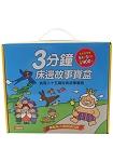 童話小百科:3分鐘床邊故事寶盒(5書5CD)(珍藏版)