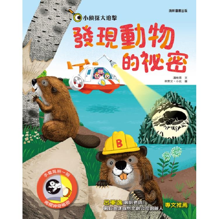 小偵探大追擊:發現動物的祕密