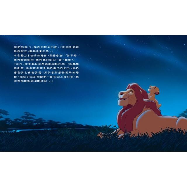 獅子王電影故事繪本
