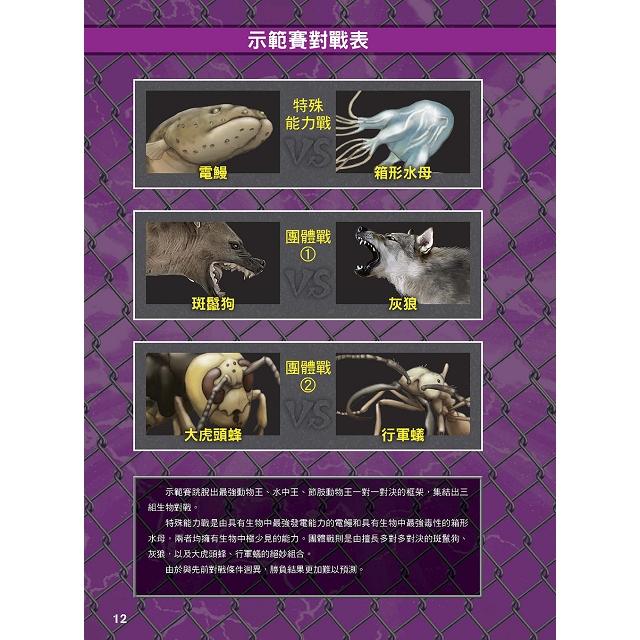 王者爭霸:危險生物 王者大圖鑑