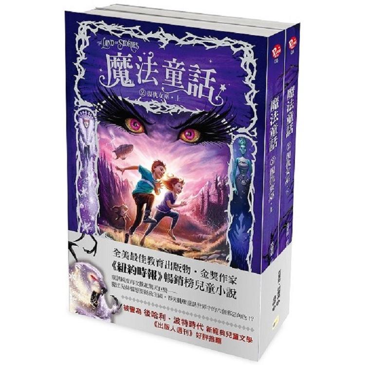魔法童話 2復仇女巫 (上下冊不分售)