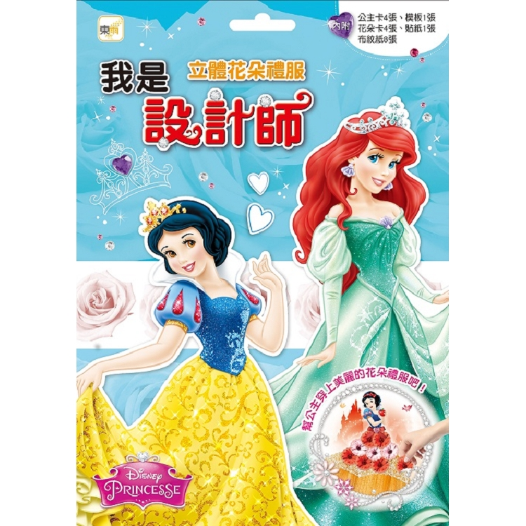 【迪士尼 DISNEY】 我是設計師16立體花朵禮服II (愛麗兒+白雪公主)