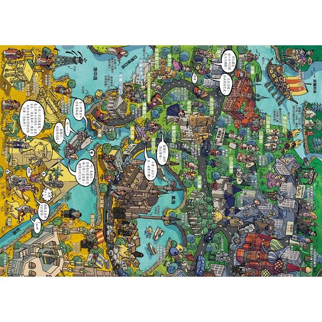 翻轉海圖游世界:從海洋出發認識陸地