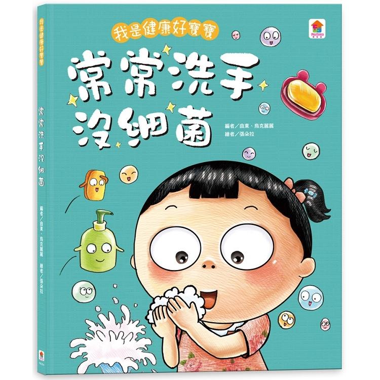 我是健康好寶寶:常常洗手沒細菌