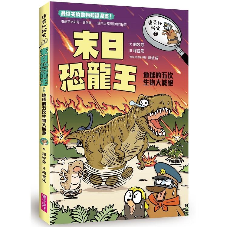 達克比辦案7:末日恐龍王地球的五次生物大滅絕