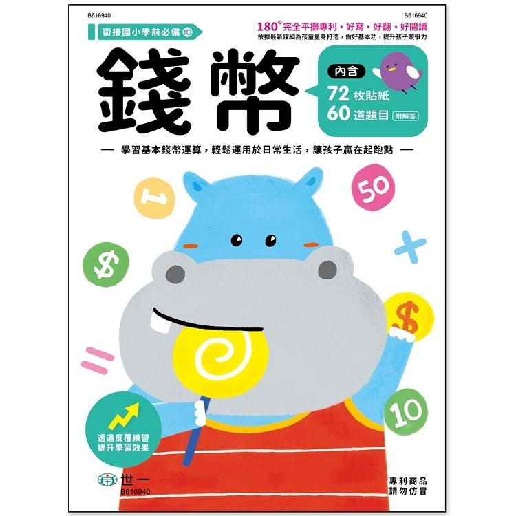 錢幣練習本