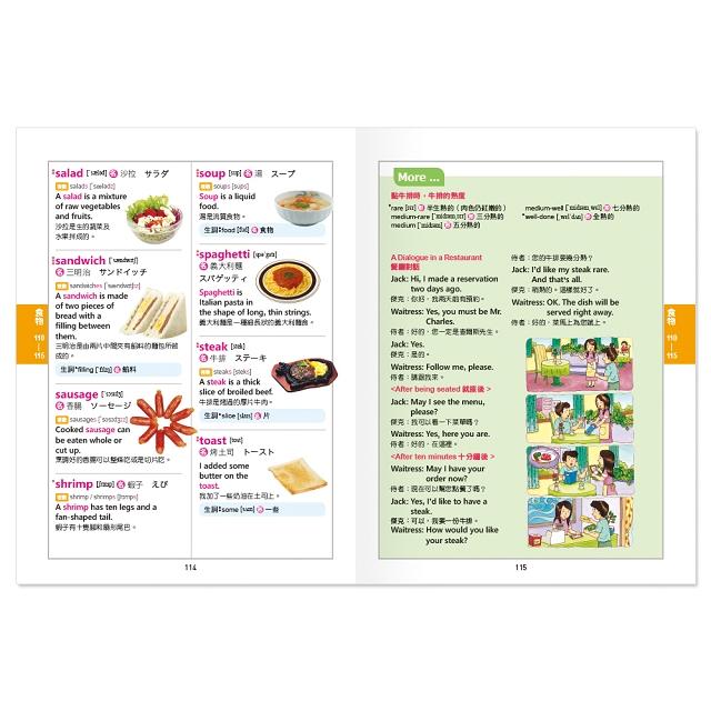 16K圖解彩色兒童英漢詞典