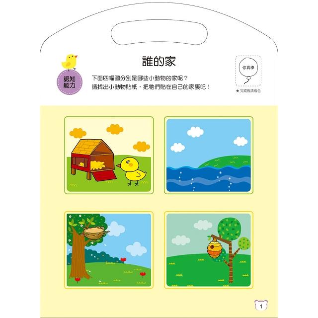 全腦開發:貼紙遊戲(1)