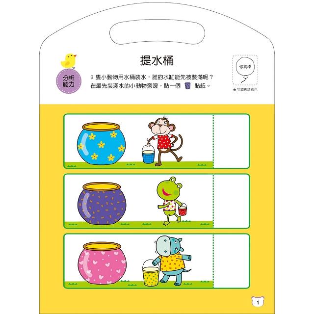 全腦開發:貼紙遊戲(3)