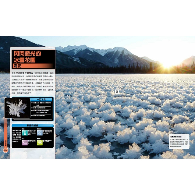超能力地球百科:認識地球上最驚人、最勁爆的地貌和力量