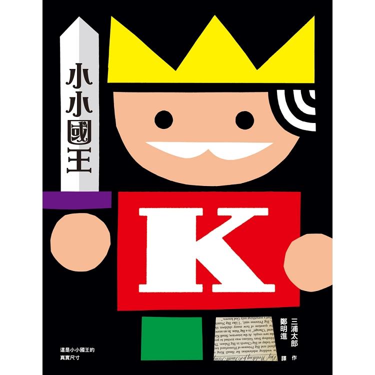 小小國王(二版)
