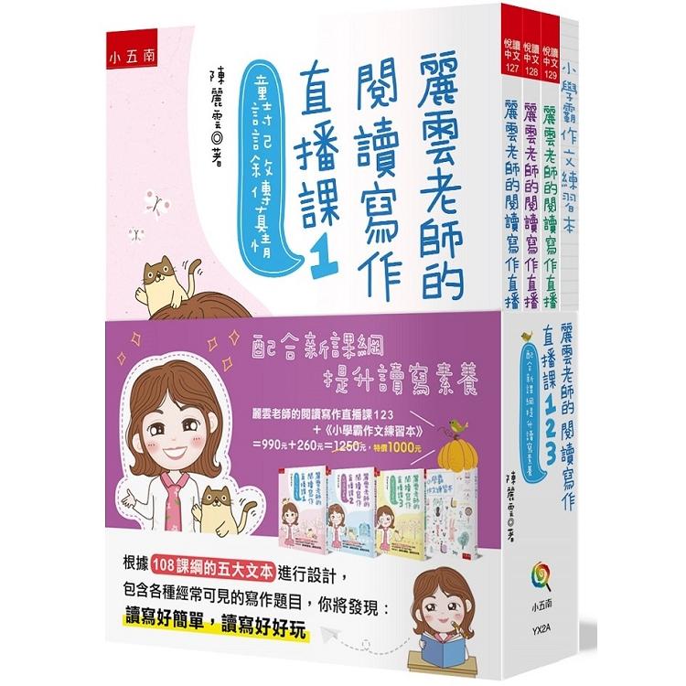 麗雲老師的閱讀寫作直播課123~-配合新課綱提升讀寫素養-獨家設計《小學霸作文練習本》1冊