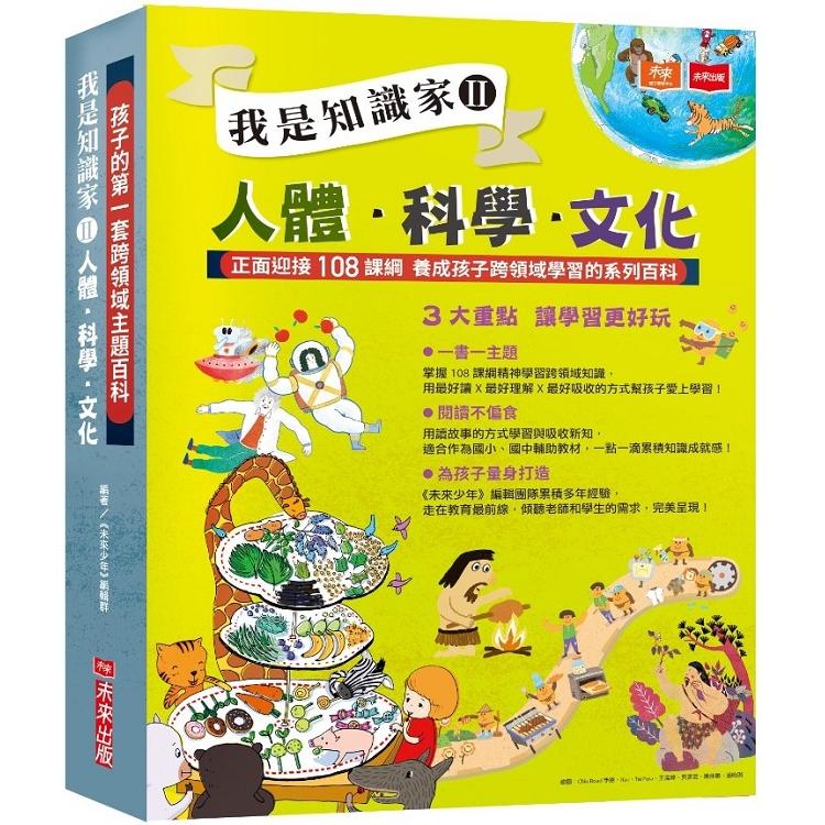 孩子的第一套跨領域主題百科:我是知識家II(人體+科學+文化)