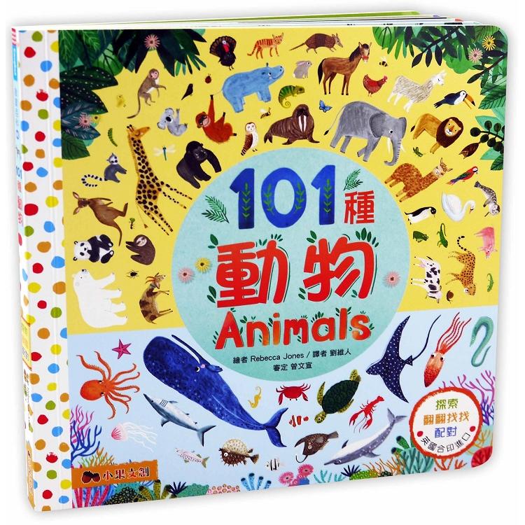 101種動物