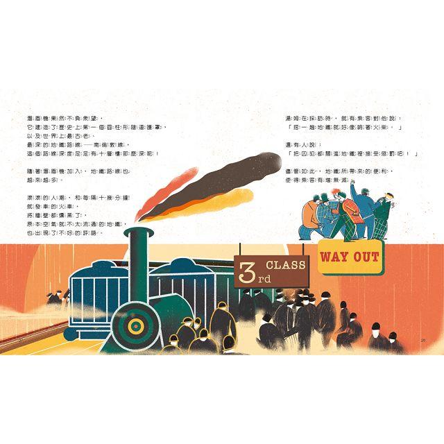孩子的第一套STEAM繪遊書04 火車鑽進地底下: 看工程師如何打造世界第一條地鐵(108課綱科學素養