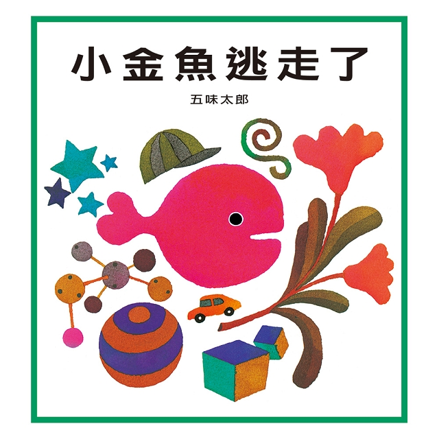 幼幼經典圖畫書 (新版)