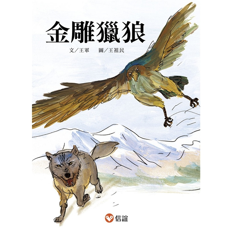 金雕獵狼-好好讀小學堂