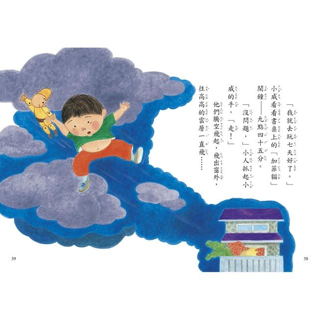 彩虹道高手-好好讀小學堂