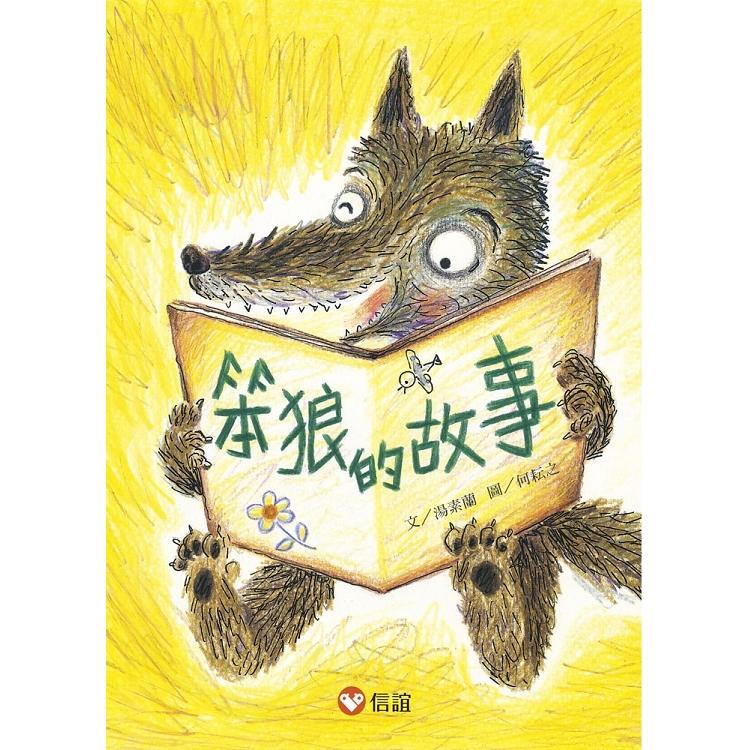 笨狼的故事-好好讀小學堂