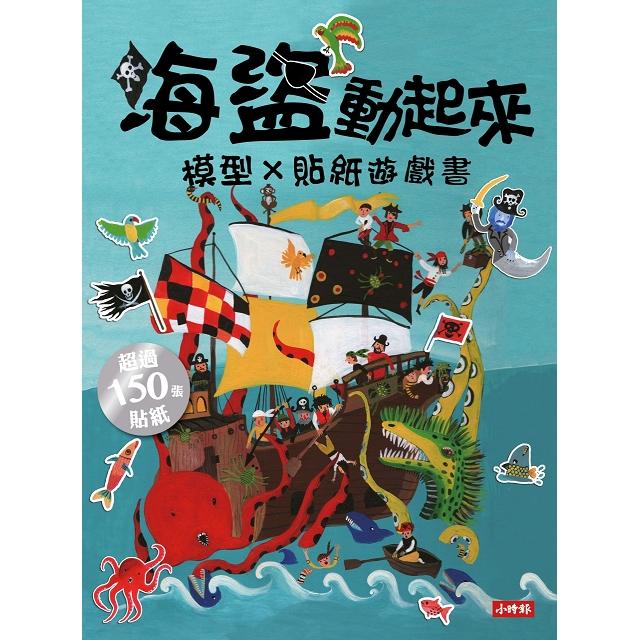 恐龍+海盜 模型貼紙遊戲套書(全二冊)