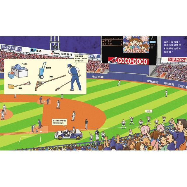 棒球場的一天