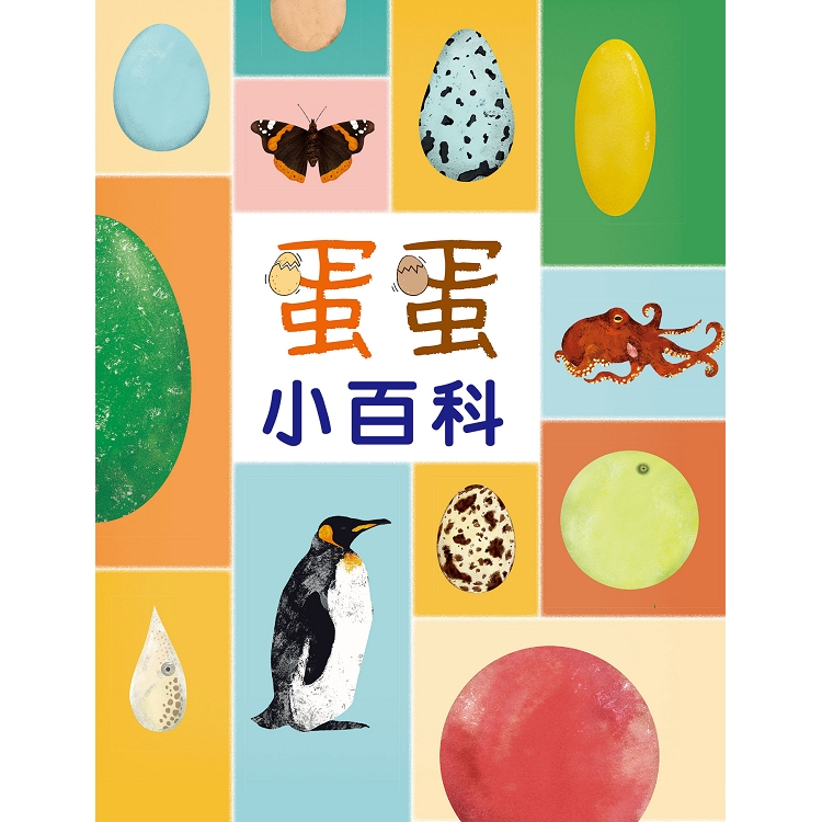 蛋蛋小百科