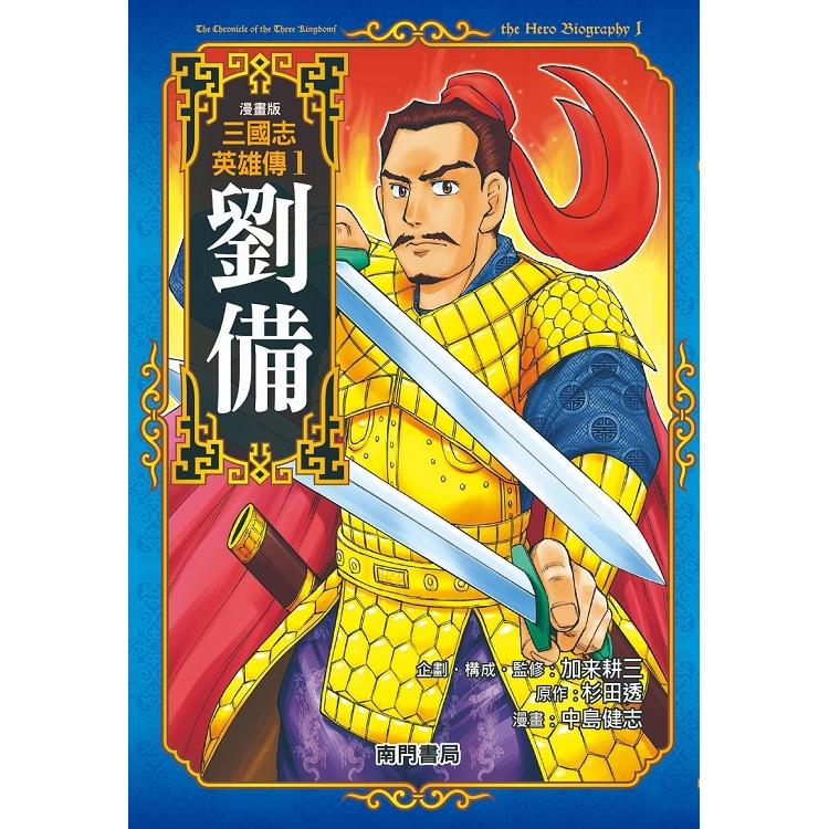 漫畫版三國志英雄傳1劉備