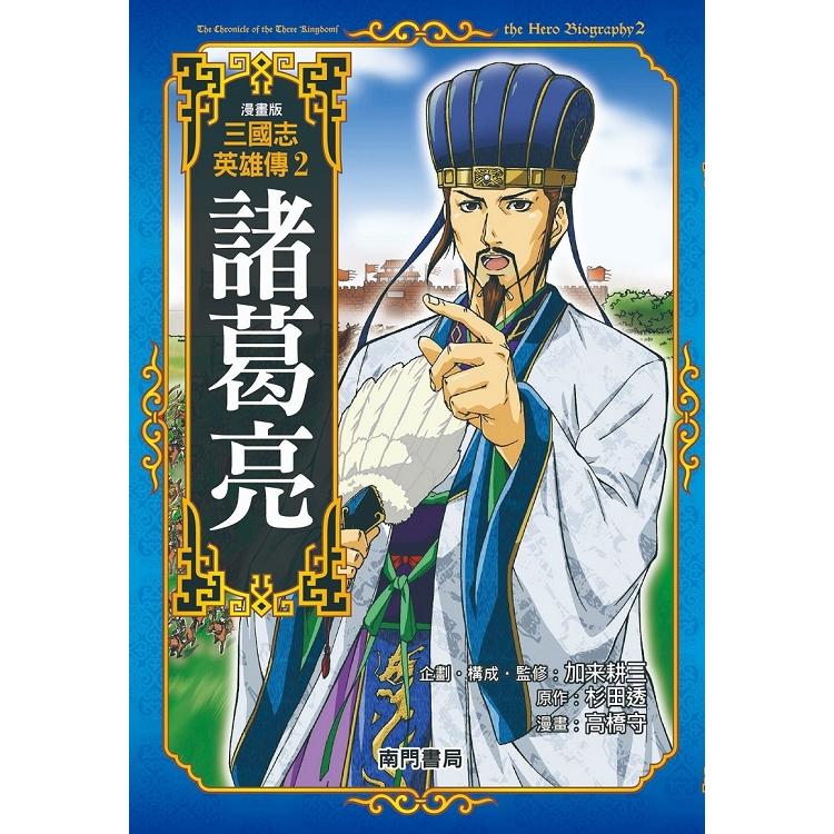 漫畫版三國志英雄傳2諸葛亮