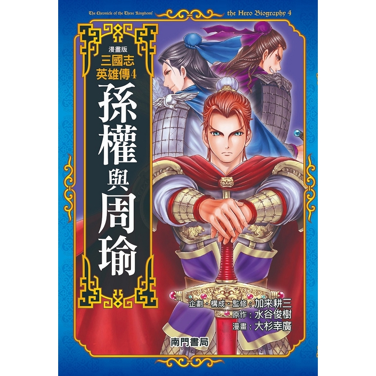 漫畫版三國志英雄傳4孫權與周瑜