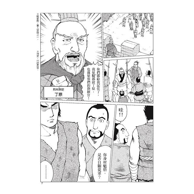 漫畫版三國志英雄傳5呂布