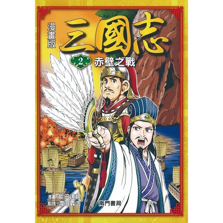 漫畫版三國志2赤壁之戰