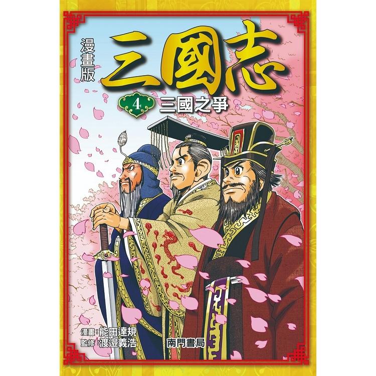 漫畫版三國志4三國之爭
