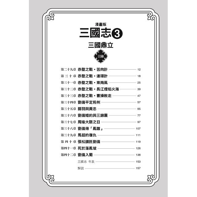 漫畫版三國志3三國鼎立