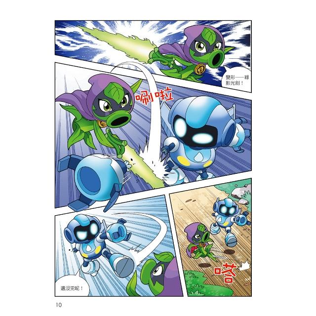 植物大戰殭屍:機器人漫畫3宇宙大對決