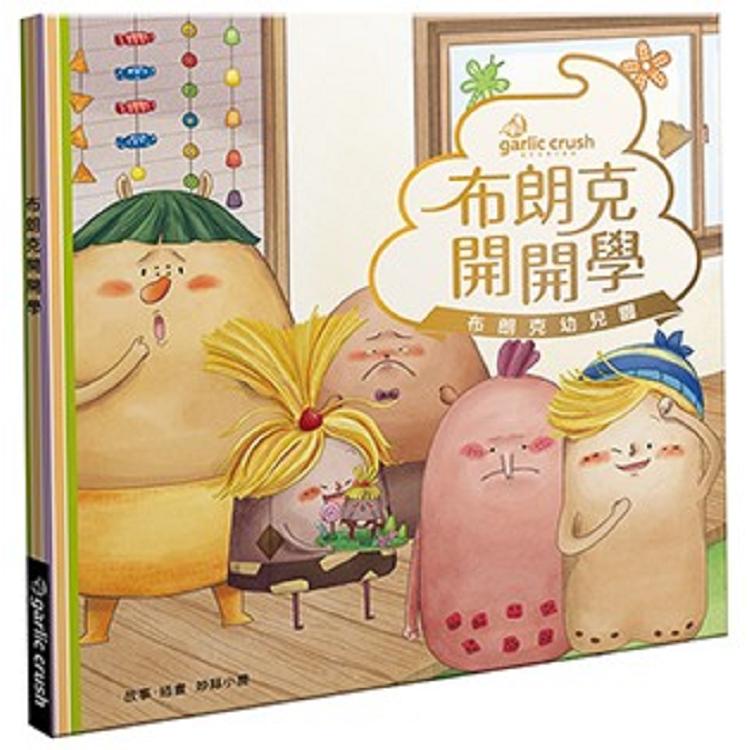 布朗克開開學:愛上幼兒園(玩讀繪本)