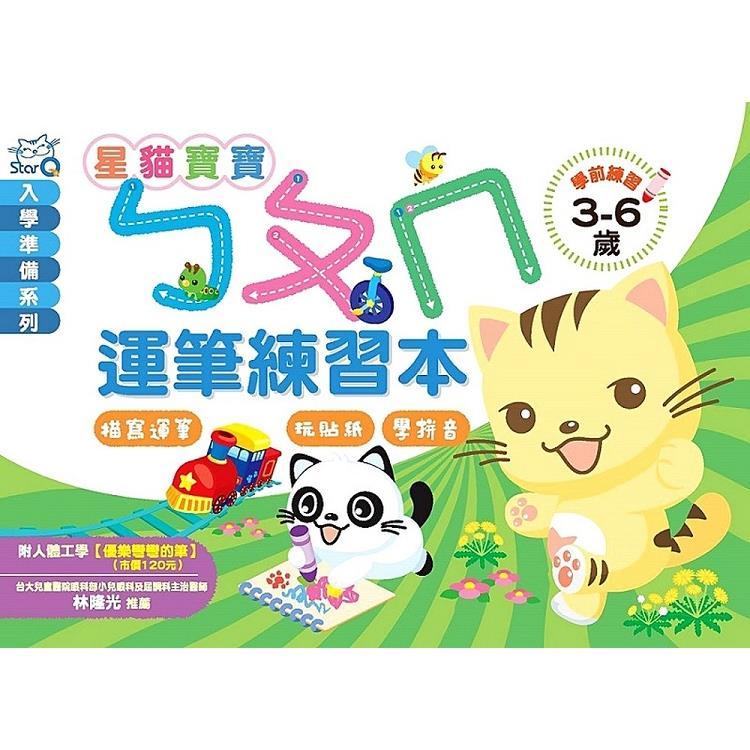 星貓寶寶ㄅㄆㄇ運筆練習本(隨書附人體工學優樂彎彎的筆)