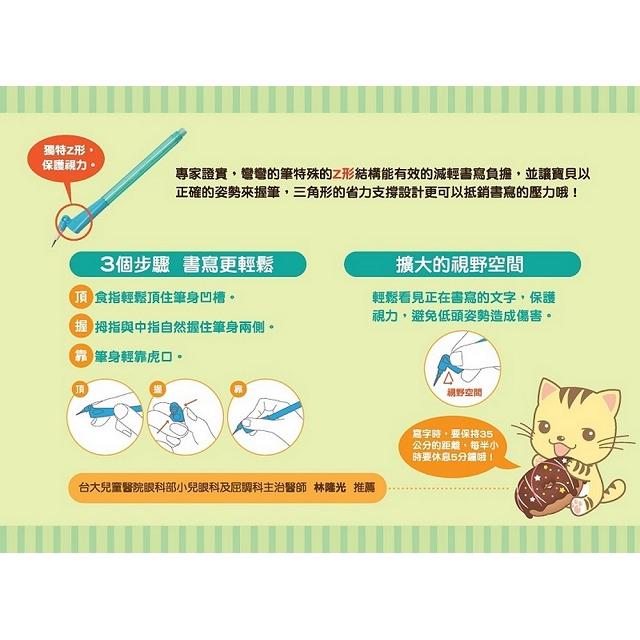 星貓寶寶123運筆練習本(隨書附人體工學優樂彎彎的筆)