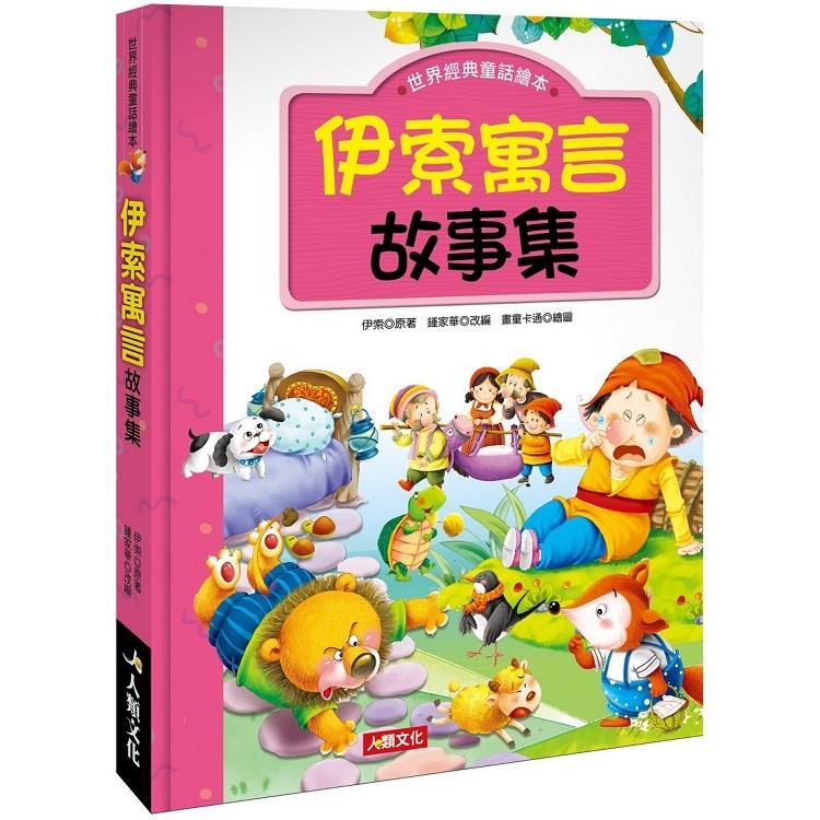 世界經典童話繪本:伊索寓言故事集(精裝)
