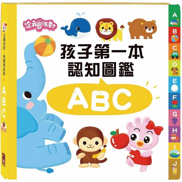 ABC-企鵝派對孩子第一本認知圖鑑