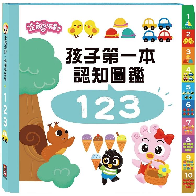 123-企鵝派對孩子第一本認知圖鑑