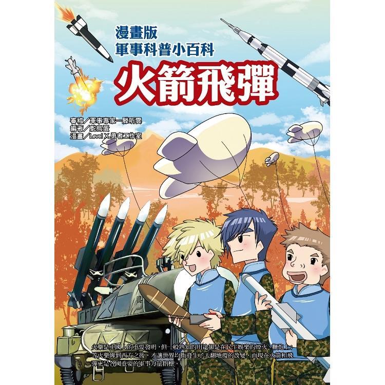 火箭飛彈-漫畫版軍事科普小百科