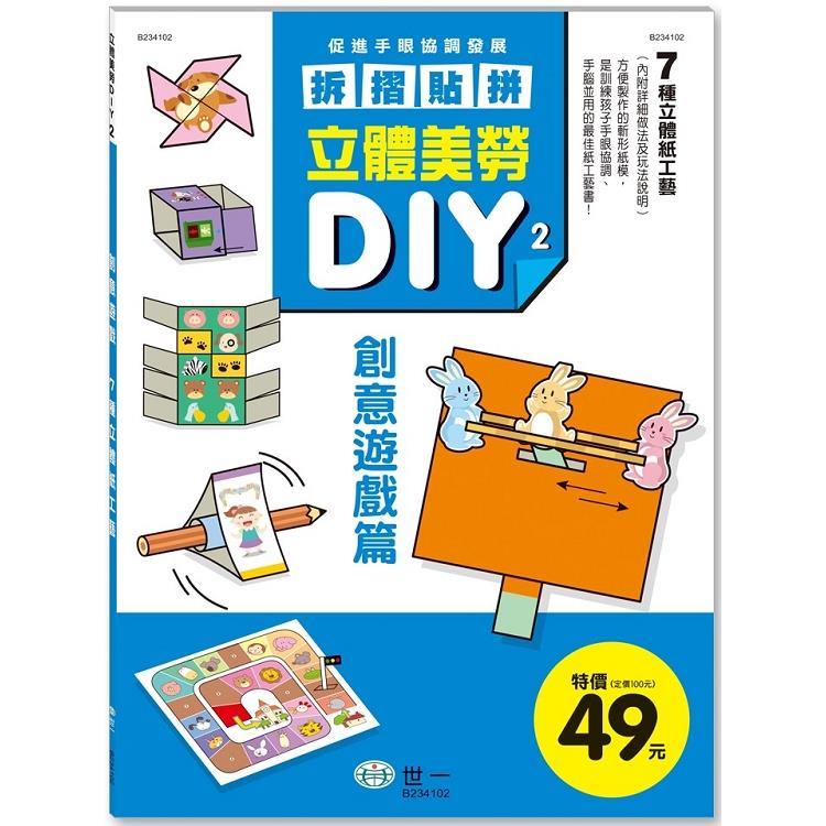 立體美勞DIY:創意遊戲