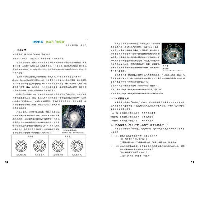 科學閱讀素養套書【革龜、磁力砲彈、超級聖嬰】
