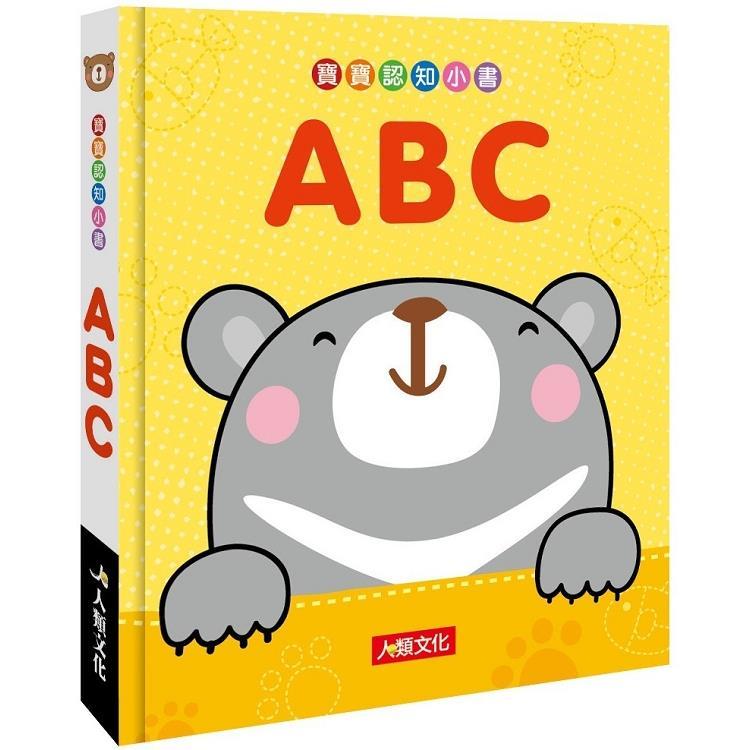 寶寶認知小書:ABC